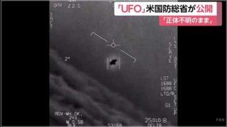 UFO映像
