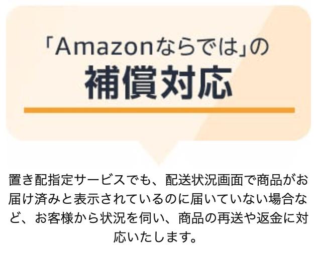 Amazonならではの補償対応