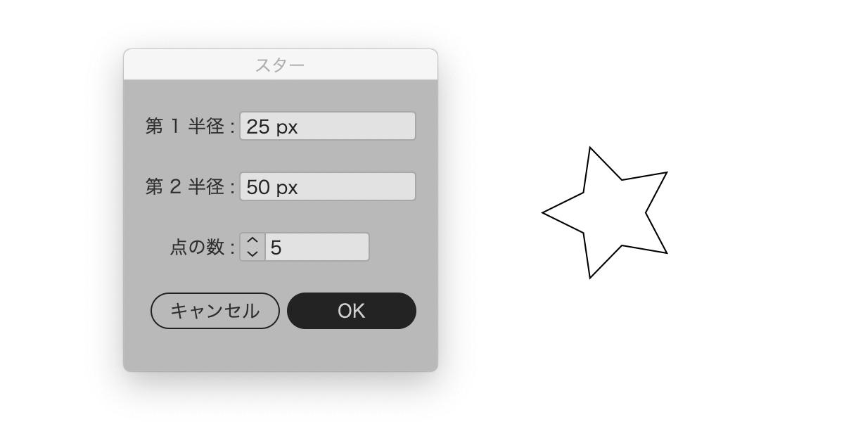 スターツール星デフォルト