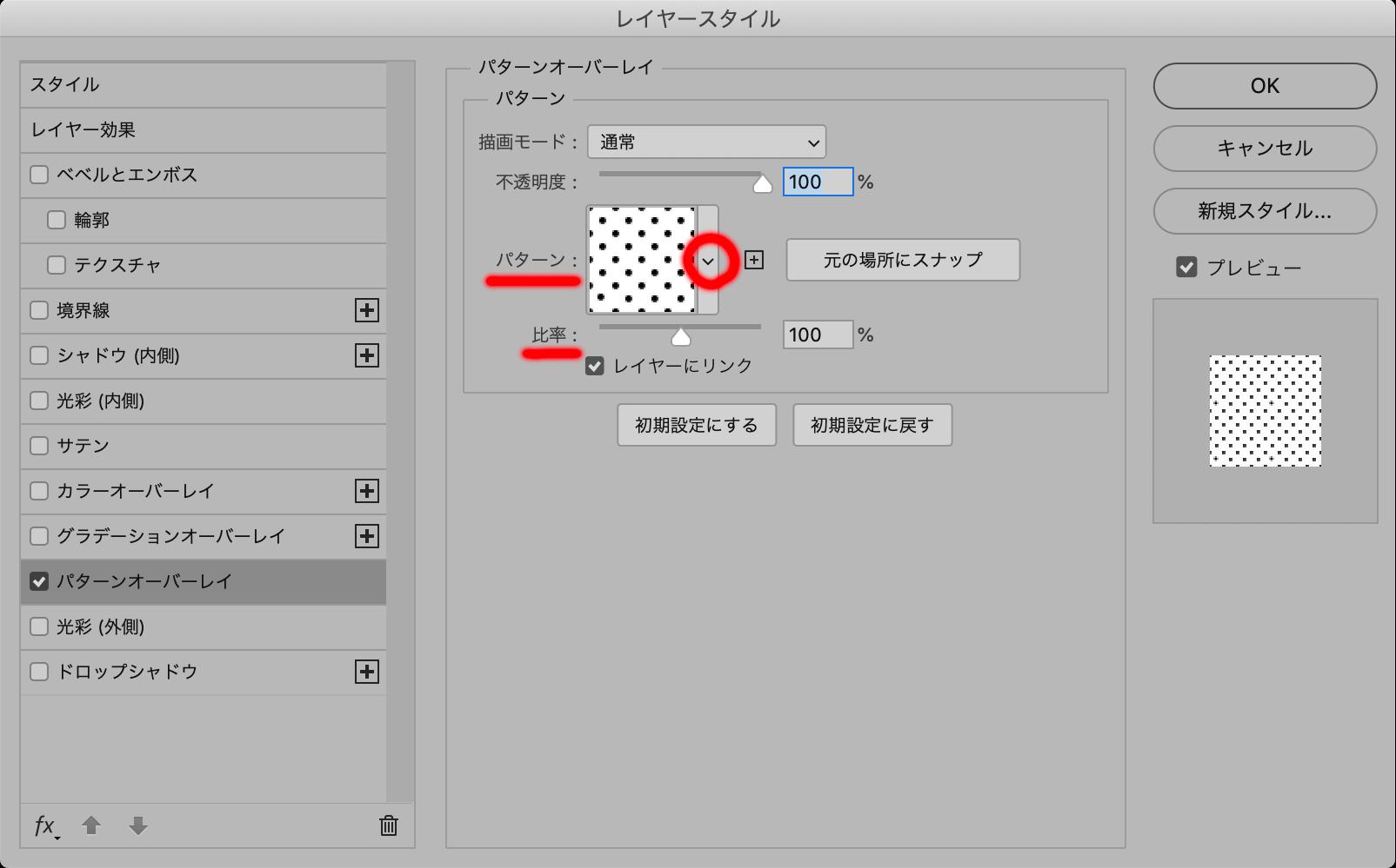 Photoshop レイヤースタイル パターンと比率