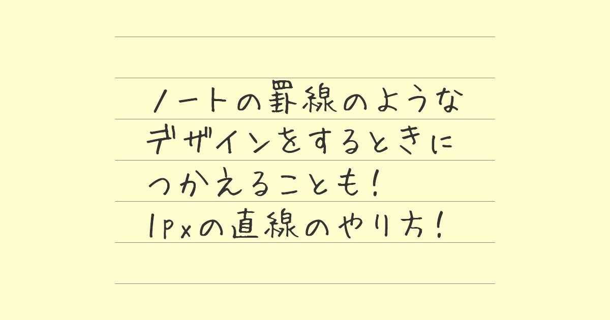 ノートの罫線1px