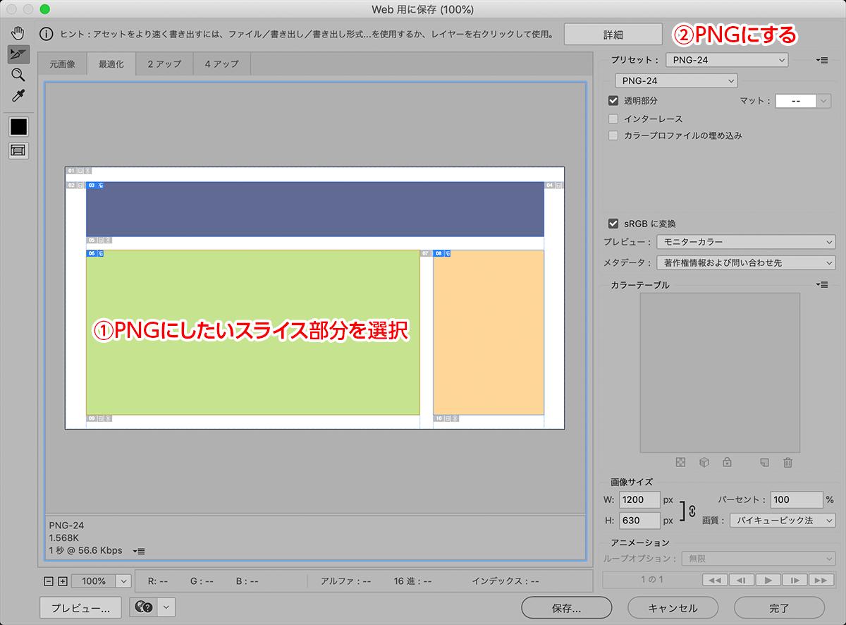 Photoshopスライス部分を選択してpngに