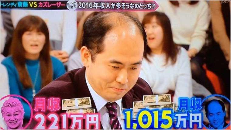 トレエン斎藤さん最高月収1015万円