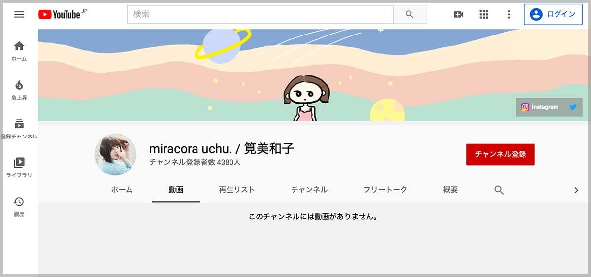 筧美和子YouTube動画削除